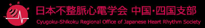 日本不整脈心電学会|中国・四国支部